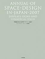 年鑑日本の空間デザイン2007