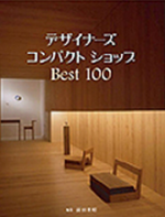 デザイナーズコンパクトショップBEST100