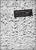 年鑑日本の空間デザイン2010
