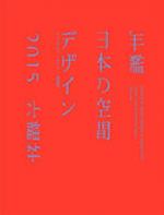 年鑑日本の空間デザイン2015(六耀社)
