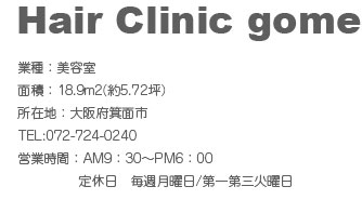 大阪箕面市にあるHair Clinic gnomeのデザインをさせていただきました。