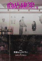商店建築2006年12月号に掲載(2006.11/28発売)
