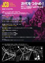 JCD関西デザイナーズアクセス2009