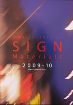 SDA●Directory of SIGN Materials