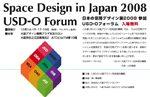 日本の空間デザイン展2008