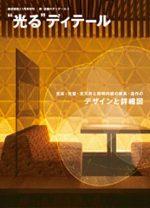 光るディテール  商店建築11月号増刊 新・店舗のディテール2