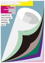 サンゲツ壁紙デザインアワード2019入賞いたしました。